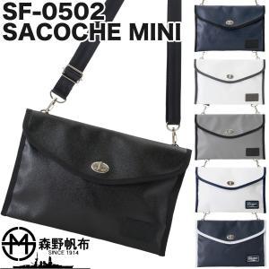 森野帆布 サコッシュミニ ショルダーバッグ SF-0502|2m50cm