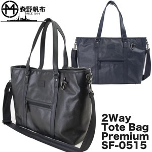 森野帆布 2WAY Tote Bag Premium Black SF-0515 トートバッグ|2m50cm