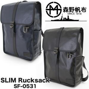 森野帆布 SLIM リュックサック SF-0531|2m50cm