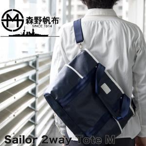森野帆布 × Signal Flag Sailor 2Way Tote Bag Mサイズ SF-321P|2m50cm