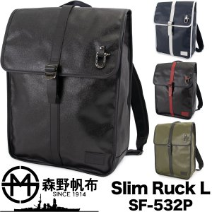森野帆布 Slim Ruck L スリムリュック SF-532P|2m50cm