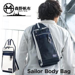 森野帆布 × Signal Flag Sailor Body Bag ボディバッグ SF-0322|2m50cm