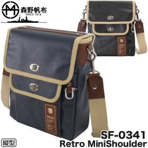 森野帆布 SF-0341 Retro MiniShoulder 縦型|2m50cm