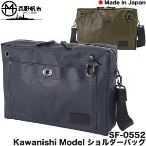 ショルダーバッグ 森野帆布 SF-0552 KAWANISHI MODEL|2m50cm