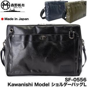 ショルダーバッグ 森野帆布 SF-0556 KAWANISHI MODEL L|2m50cm