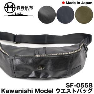 森野帆布 SF-0558 KAWANISHI MODEL ウエストバッグ|2m50cm