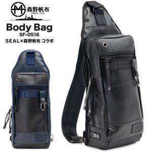 ボディバッグ 森野帆布×SEAL コラボモデル Body Bag SF-0516|2m50cm