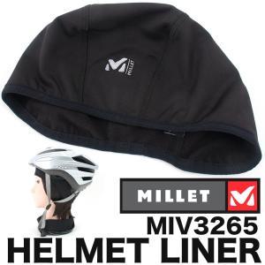 MILLET ミレー ヘルメット ライナー Helmet Liner