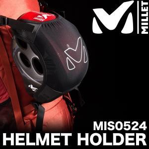 MILLET ミレー ヘルメットホルダー|2m50cm