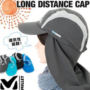 MILLET ミレー ロング ディスタンス キャップ LONG DISTANCE CAP|2m50cm