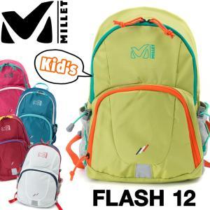 Millet Flash 12 子供用 リュック ミレー フラッシュ 12リットル|2m50cm