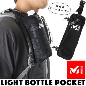 ボトルホルダー ミレー Millet ライト ボトル ポケット LIGHT BOTTLE POCKET|2m50cm