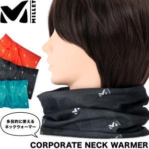 MILLET ミレー CORPORATE NECK WARMER コーポレイト ネック ウォーマー|2m50cm