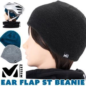 MILLET ミレー Ear Flap ST Beanie イヤーフラップ ST ビーニー 2m50cm