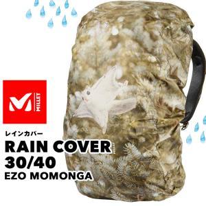 MILLET ミレー レイン カバー Rain Cover 30/40(エゾモモンガ) 2m50cm