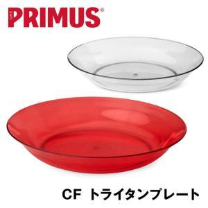 皿 PRIMUS プリムス CF トライタンプレート|2m50cm