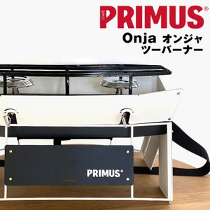 ツーバーナー コンロ PRIMUS プリムス オンジャ Onja ストーブ|2m50cm