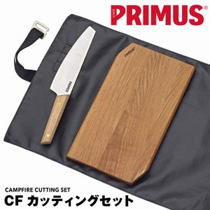 PRIMUS プリムス CF カッティングセット CampFire Cutting Set|2m50cm
