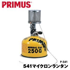 PRIMUS プリムス 541マイクロンランタン 点火装置付 P-541 Micron Lantern|2m50cm