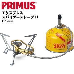 PRIMUS プリムス エクスプレス スパイダーストーブ II Express Spider P-136S 分離型バーナー|2m50cm