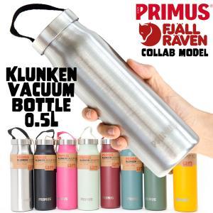 サーモボトル PRIMUS クルンケン バキュームボトル 0.5L 保温 保冷 水筒 2m50cm
