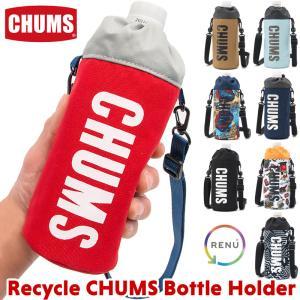 CHUMS チャムス リサイクル ボトルホルダー Recycle Bottle Holder 2m50cm