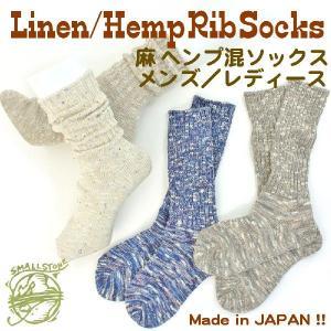 靴下 Small Stone Socks  スモールストーンソックス 綿麻混 リブソックス|2m50cm