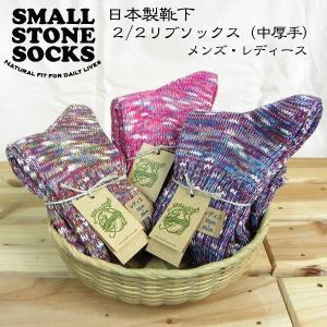 Small Stone Socks スモールストーンソックス 2/2 リブソックス|2m50cm