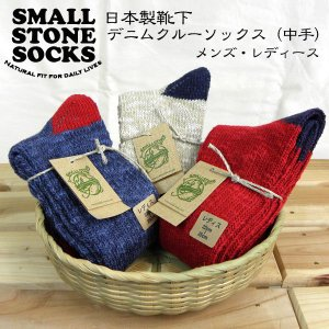 Small Stone Socks スモールストーンソックス デニムクルーソックス|2m50cm
