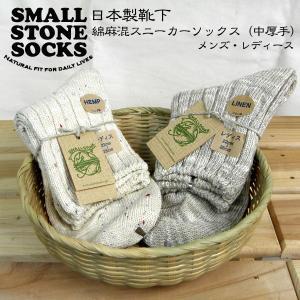 靴下 Small Stone Socks スモールストーンソックス 綿麻混 スニーカーソックス|2m50cm