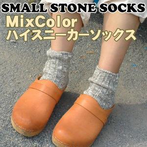 靴下 Small Stone Socks スモールストーンソックス スニーカーソックス|2m50cm
