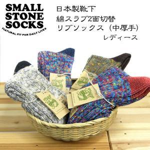 Small Stone Socks スモールストーンソックス 綿スラブ ミックスカラー切り替えリブ ソックス|2m50cm