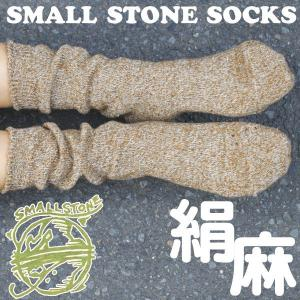 Small Stone Socks 麻(リネン) シルク ソックス|2m50cm