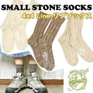 Small Stone Socks 4x4 リネンリブソックス 2m50cm