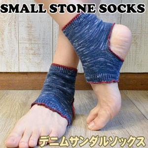 Small Stone Socks デニム サンダル ソックス 2足セット|2m50cm