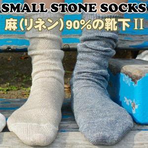 靴下 Small Stone Socks スモールストーンソックス 麻 (リネン) 90% ソックス II|2m50cm