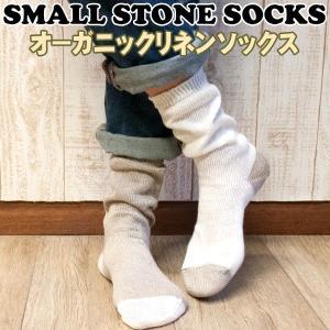 Small Stone Socks スモールストーンソックス オーガニック リネン ソックス|2m50cm