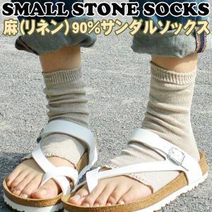 靴下 Small Stone Socks スモールストーンソックス 麻(リネン) 90% サンダルソックス|2m50cm