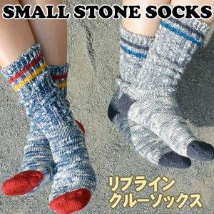 靴下 Small Stone Socks リブラインクルーソックス 中厚手|2m50cm