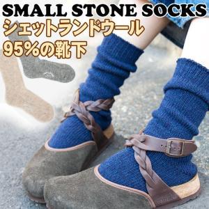Small Stone Socks シェットランドウールソックス|2m50cm