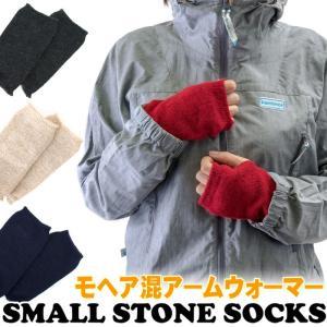 Small Stone Socks モヘア混アームウォーマー|2m50cm