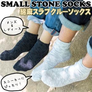 靴下 Small Stone Socks スモールストーンソックス 綿麻スラブクルーソックス|2m50cm