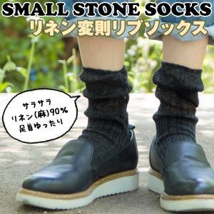 Small Stone Socks スモールストーンソックス リネン変則リブソックス|2m50cm