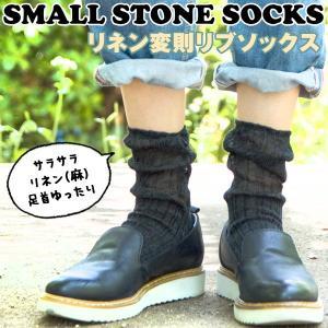 靴下 Small Stone Socks スモールストーンソックス リネン変則リブソックス|2m50cm
