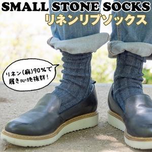 Small Stone Socks スモールストーンソックス リネンリブソックス|2m50cm