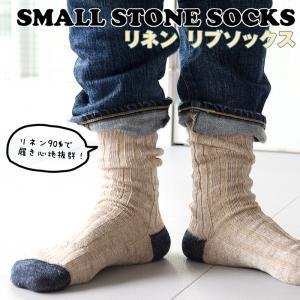 靴下 Small Stone Socks スモールストーンソックス リネンリブソックス 2m50cm