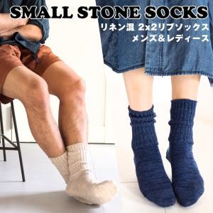 靴下 Small Stone Socks リネン混 2x2 リブソックス|2m50cm