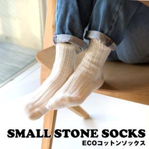 靴下 Small Stone Socks Eco エコ コットンソックス|2m50cm