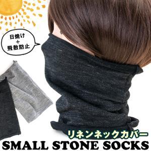 ネックゲイター Small Stone Socks リネンネックカバー フェイスマスク 2m50cm
