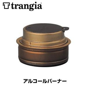 アルコールストーブ Trangia トランギア アルコールバーナー B25|2m50cm